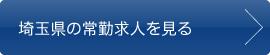 埼玉県の常勤求人を見る