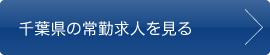 千葉県の常勤求人を見る