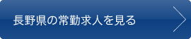 長野県の常勤求人を見る