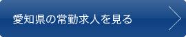愛知県の常勤求人を見る