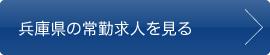 兵庫県の常勤求人を見る