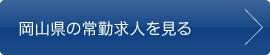 岡山県の常勤求人を見る
