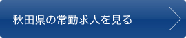 秋田県の常勤求人を見る