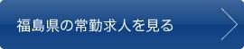 福島県の常勤求人を見る