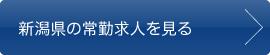 新潟県の常勤求人を見る