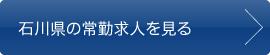 石川県の常勤求人を見る