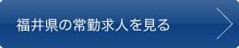 福井県の常勤求人を見る