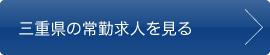 三重県の常勤求人を見る