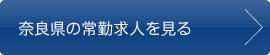 奈良県の常勤求人を見る