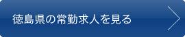 徳島県の常勤求人を見る