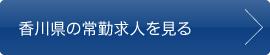 香川県の常勤求人を見る