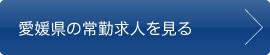 愛媛県の常勤求人を見る