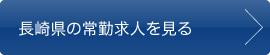 長崎県の常勤求人を見る