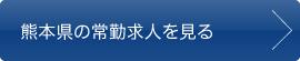 熊本県の常勤求人を見る