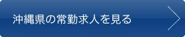 沖縄県の常勤求人を見る