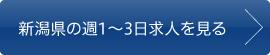 新潟県の週1〜3日求人を見る