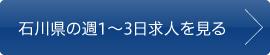 石川県の週1〜3日求人を見る