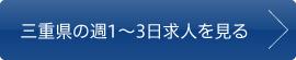 三重県の週1〜3日求人を見る