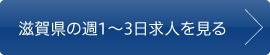 滋賀県の週1〜3日求人を見る
