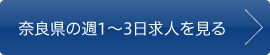 奈良県の週1〜3日求人を見る