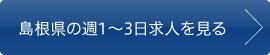 島根県の週1〜3日求人を見る