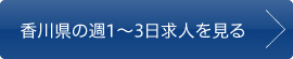 香川県の週1〜3日求人を見る