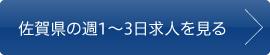 佐賀県の週1〜3日求人を見る