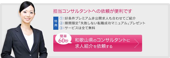 担当コンサルタントへの依頼が便利です。簡単60秒。 和歌山県のコンサルタントに求人紹介を依頼する
