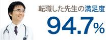 転職した先生の満足度94.7%