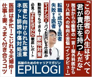 EPILOGI文春