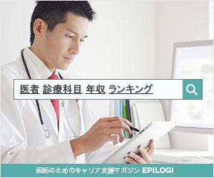 EPILOGI検索