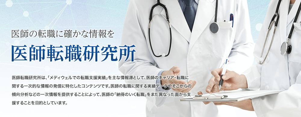 医師転職研究所