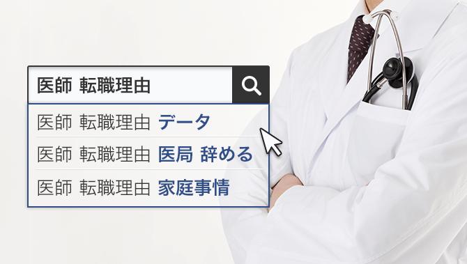 医師の転職理由とその背景とは?