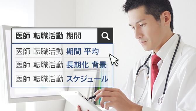 医師は転職活動にどれぐらいの期間をかけているのか?