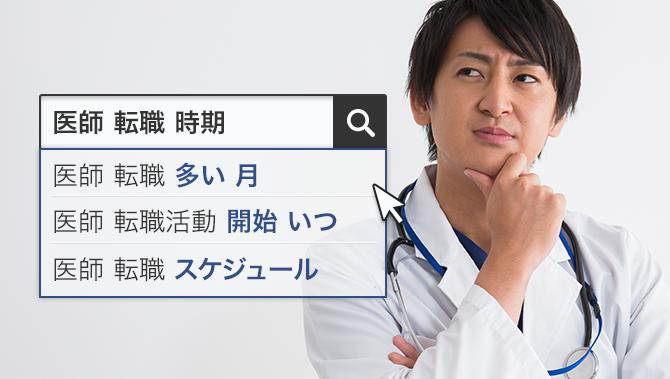 医師が転職する時期・タイミングとは?