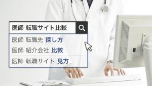 医師 転職サイト 比較