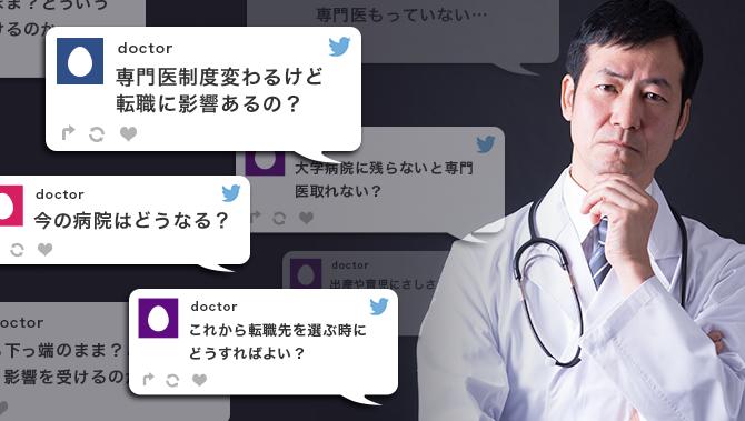 専門医制度変わるけど転職に影響あるの?