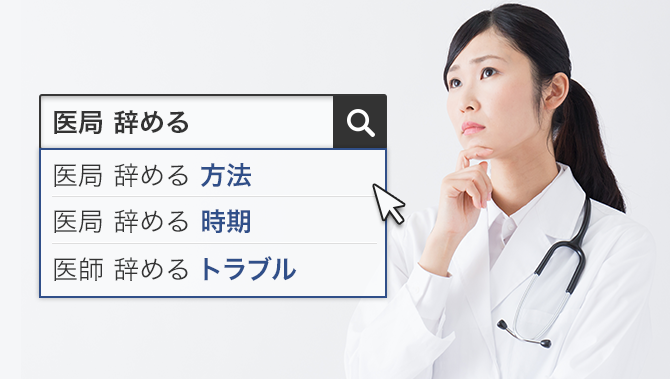 円満に医局を辞めるには?医師の転職事例に学ぶ、退局の方法と注意点