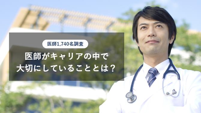 医師がキャリアの中で大切にしていることとは?